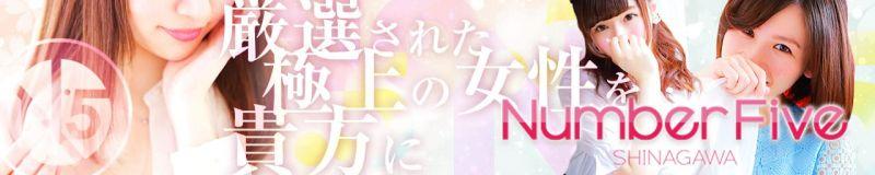 Number Five - 品川