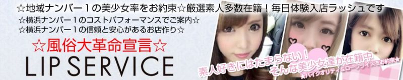 LIP SERVICE 新横浜店 - 横浜