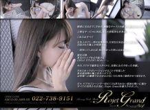 Rojet Grand -ロジェグラン- - 仙台