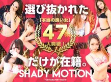 SHADY MOTION (シェイディモーション) - 新宿・歌舞伎町
