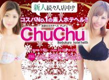 ChuChu - 池袋