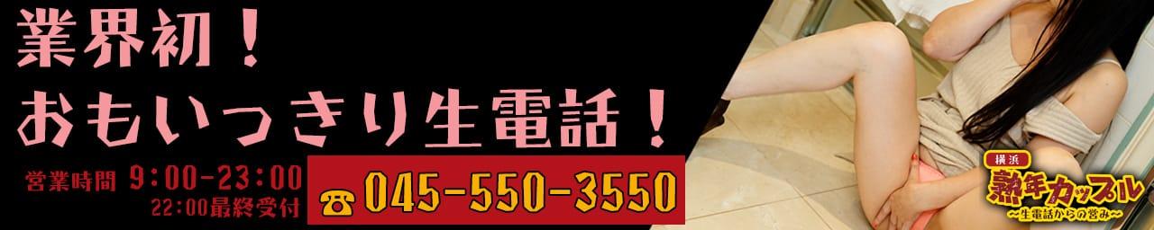 熟年カップル~生電話からの営み~