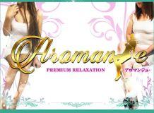 Aromange-アロマンジュ- - 福岡市・博多
