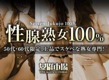 女群市場 性腺熟女100% - 名古屋