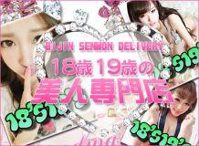 18歳19歳の美人専門店 - 岡崎・豊田(西三河)