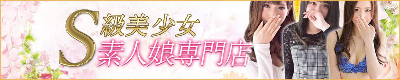 S級美少女~素人娘専門店