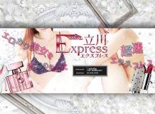 Express-エクスプレス- - 立川