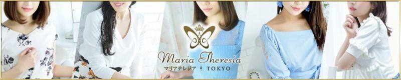 マリアテレジア東京 - 品川