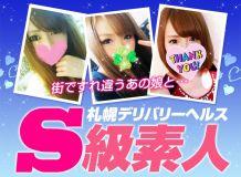 S級素人 - 札幌・すすきの