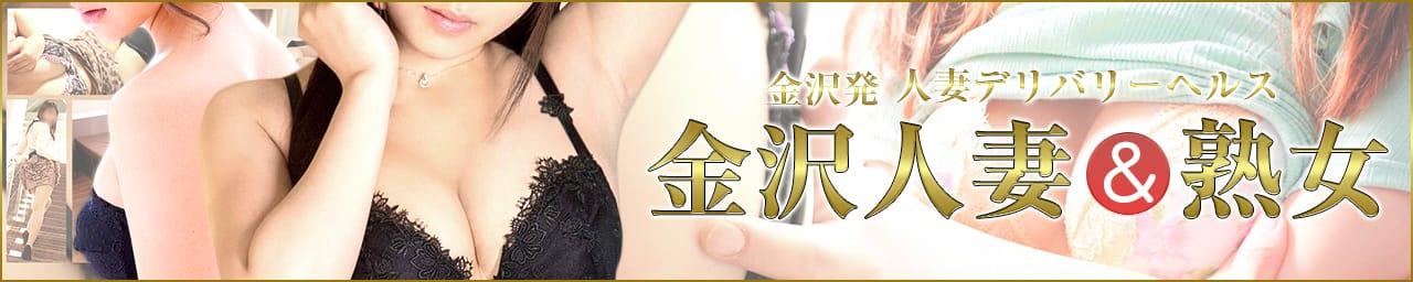 金沢人妻&熟女