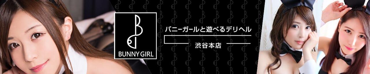 BUNNY GIRL~バニーガールと遊べる~渋谷本店