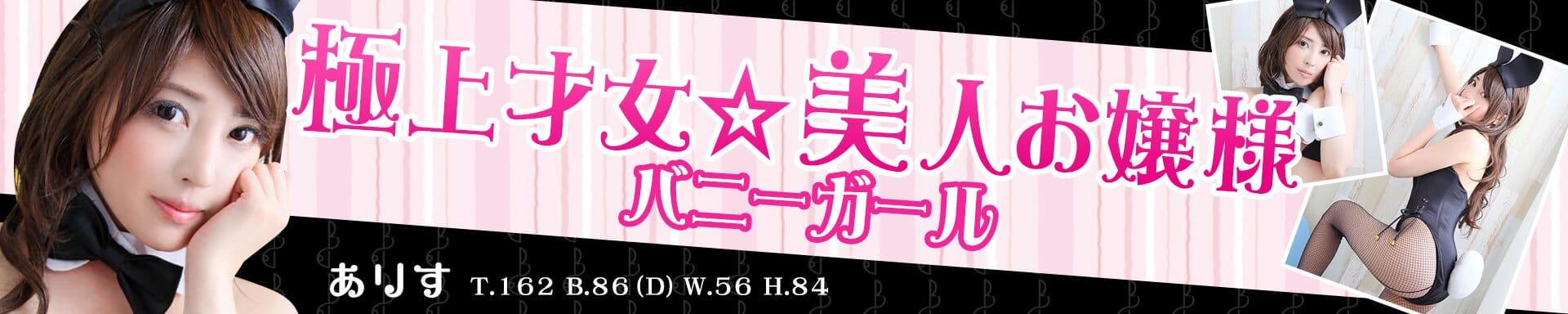 BUNNY GIRL~バニーガールと遊べる~渋谷本店 その2