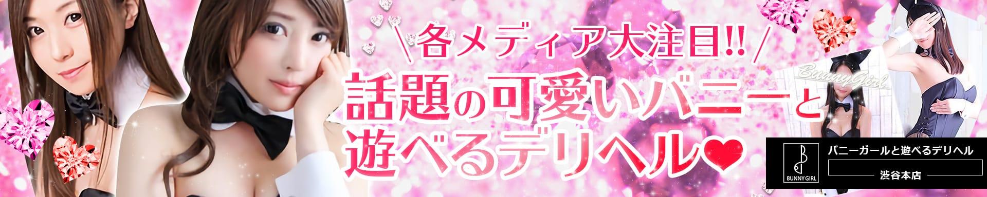 BUNNY GIRL~バニーガールと遊べる~渋谷本店 その3