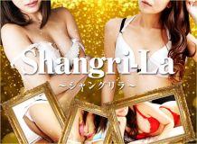 Shangri-La~シャングリラ - 倉敷