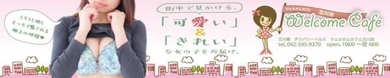 Welcome Café立川店 - 立川