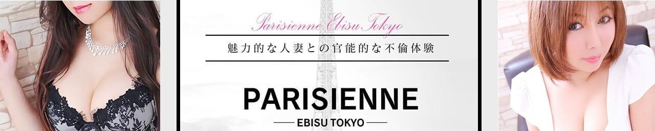 東京人妻デリヘル「パリジェンヌ」恵比寿本店