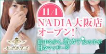 NADIA大阪店 - 梅田