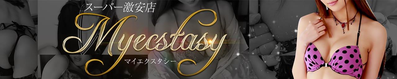 スーパー激安店 My ecstasy