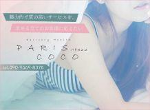 Paris coco(パリスココ) - 佐賀市近郊