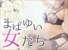 まばゆい女たち(ダズリングウーマン) - 浜松・静岡西部