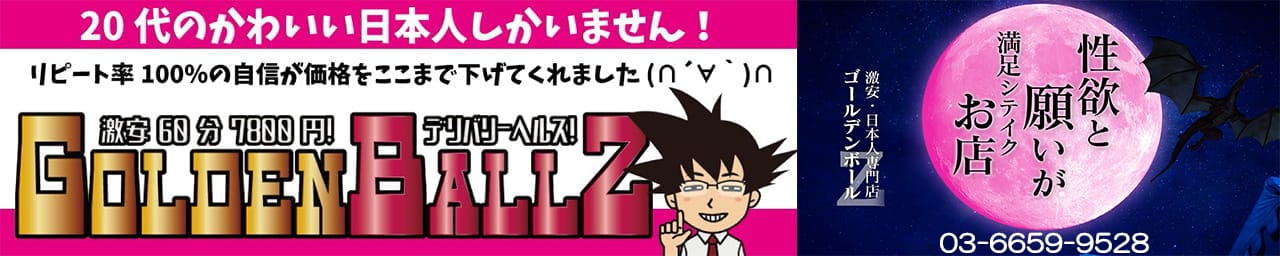 ゴールデンボールZ錦糸町店