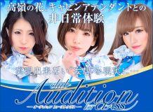 Club Audition - 札幌・すすきの