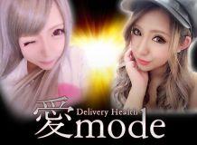愛mode - 静岡市内・静岡中部