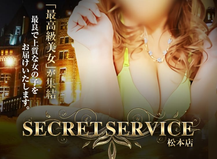 SECRET SERVICE 松本店 - 松本・塩尻