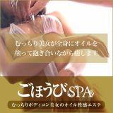 ごほうびSPA - 五反田