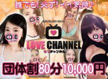 ラブチャンネル - 名古屋