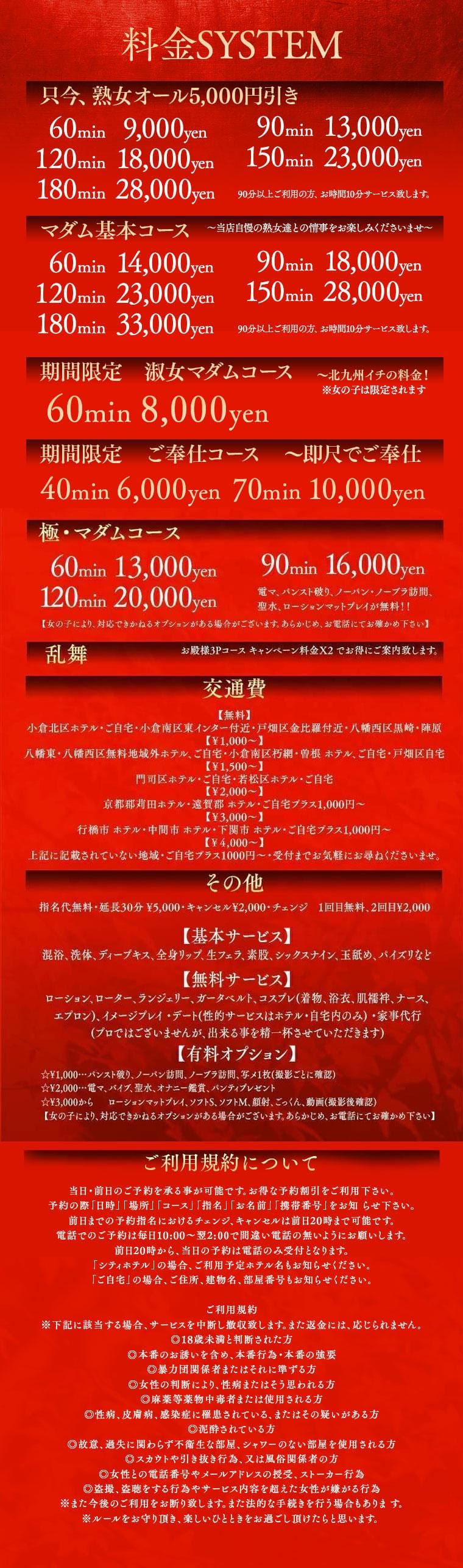 【北九州・熟女専門処・紫蘭マダム】の料金システム