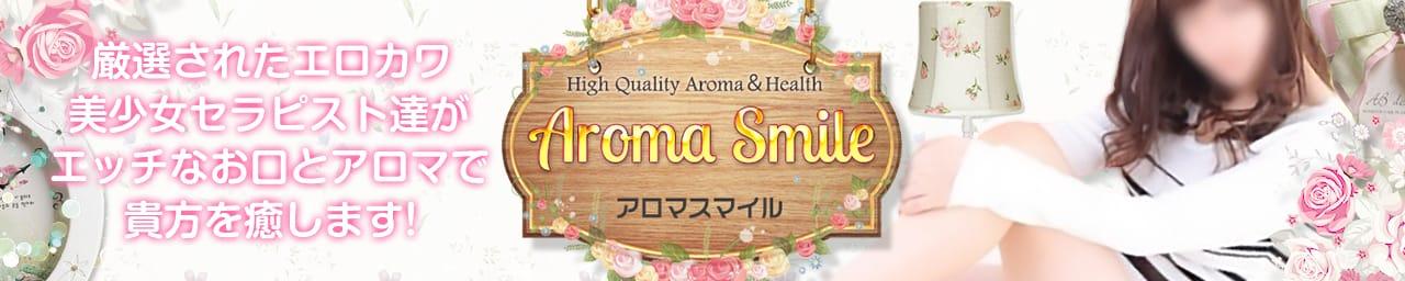 Aroma Smile(アロマスマイル)