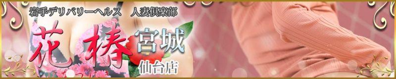 花椿 仙台店 - 仙台