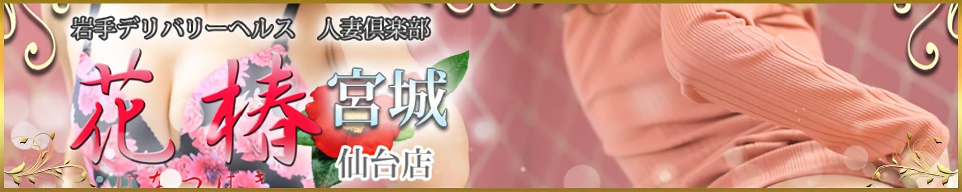 花椿 仙台店 その3