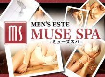 MEN'S ESTE MUSE SPA - 中洲・天神