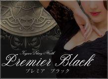 プレミア ブラック - 善通寺・丸亀