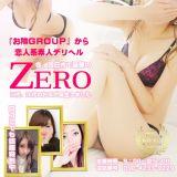 ZERO - 四日市