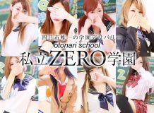 ZERO学園 - 四日市