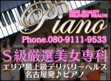 ピアノ - 名古屋