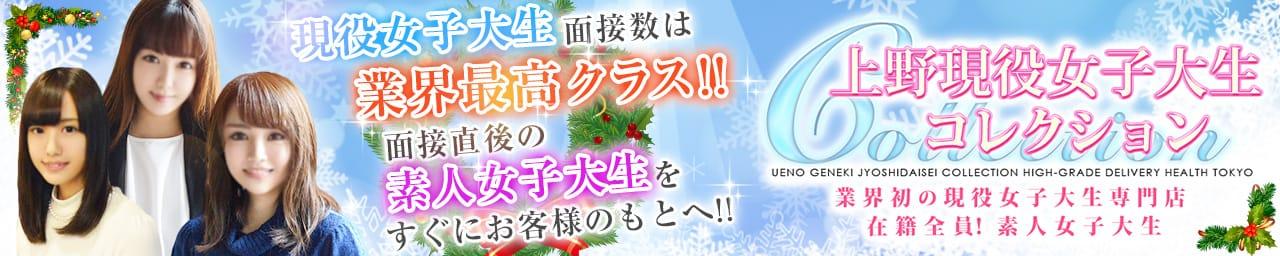 上野現役女子大生コレクション