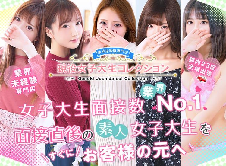 上野現役女子大生コレクション - 上野・浅草