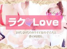ラク♥LOVE - 岡崎・豊田(西三河)
