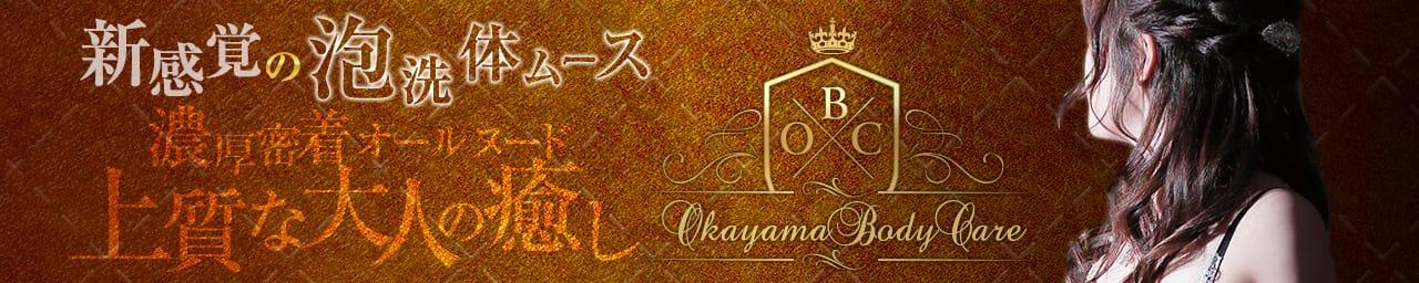 岡山ボディケア O.B.C