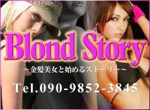 ブロンドストーリー - 新潟・新発田