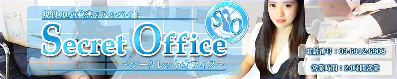 現役OLの秘密のアルバイト シークレットオフィス