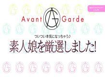 avant-garde(アバンギャルド) - 徳島市近郊