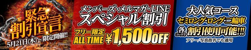 ライオンハート - 五反田