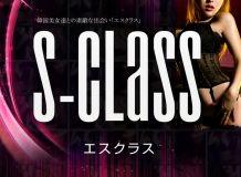 エスクラス-Sクラス - 福山