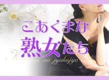 こあくまな熟女たち広島店(KOAKUMAグループ) - 広島市内
