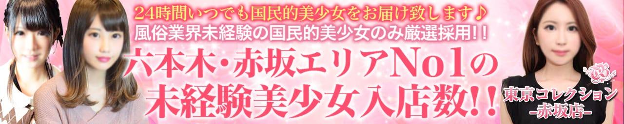 東京コレクション 赤坂店